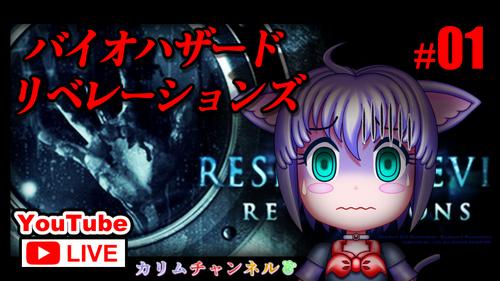バイオハザード リベレーションズ _01.jpg